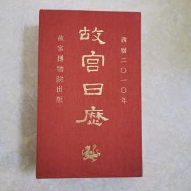 故宫日历,2010年