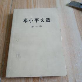 邓小平文选(三)