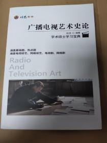 广播电视艺术史论,学术硕士学习宝典(2021年出版 最新版本)