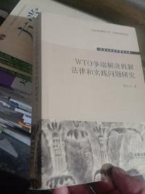 辽宁大学法学学术文库:WTO争端解决机制法律和实践问题研究
