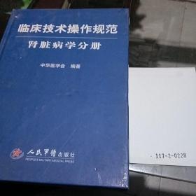 临床技术操作规范肾脏病学分册