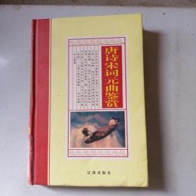 唐诗宋词元典鉴赏卷2