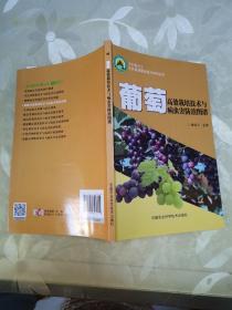 葡萄高效栽培技术与病虫害防治图谱
