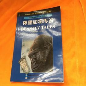 神秘动物传说——DK英汉对照百科读物·初级B·800词汇量