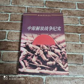 中原解放战争纪实