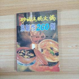 砂锅、汽锅、火锅菜制作260例