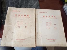 瑶英汉词典