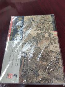 荣宝斋2006第3期