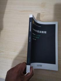AutoCAD实训教程【馆藏】