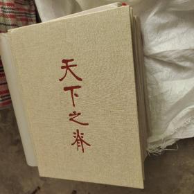 天下之脊:刘邓大军征程志略:a brief history of the Liu-Deng army