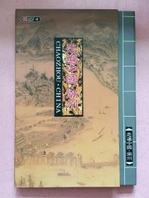 CCTV 走遍中国 潮州【2 DVD】附潮州市简介一册