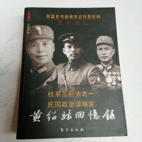 黄绍竑回忆录:民国名人回忆录
