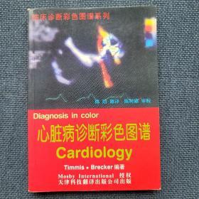 心脏病诊断彩色图谱