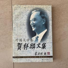 贺祥麟文集.外国文学卷