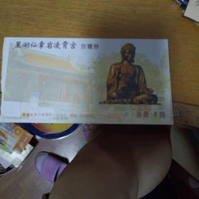 广东肇庆星湖仙掌岩凌霄宫门票5元