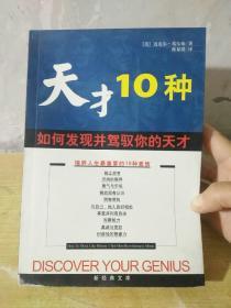 天才10种:如何发现并驾驭你的天才