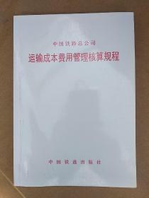 中国铁路总公司运输成本费用管理核算规程