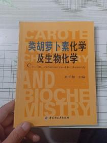 类胡萝卜素化学及生物化学(馆藏)