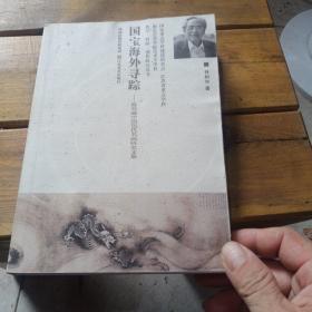 国宝海外寻踪海外藏中国历代名画研究文集,林树中