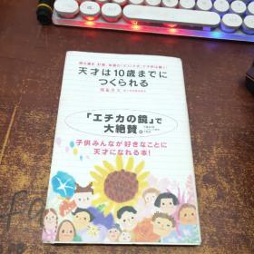 日文原版 天才は10歳までにつくられる