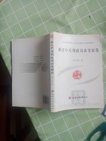 西汉中后期政局演变探微