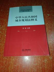 中华人民共和国城乡规划法释义  另赠1册:中华人民共和国城乡规划法解说