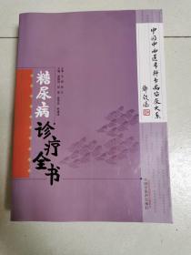 中国中西医专科专病临床大系:糖尿病诊疗全书