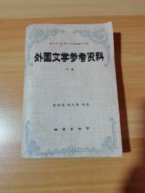 外国文学参考资料 下册