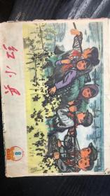 红小兵 8 1976
