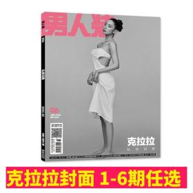 【克拉拉封面】男人装杂志2021年6月(另有2021年1-5月等期数)私房词典  男性期刊杂志【单本】
