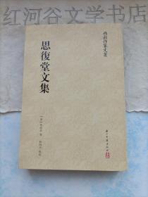 两浙作家文丛:思复堂文集
