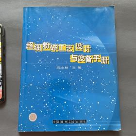 超细粉碎工艺设计与设备手册