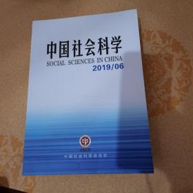 中国社会科学2019.6.7.9.11.12