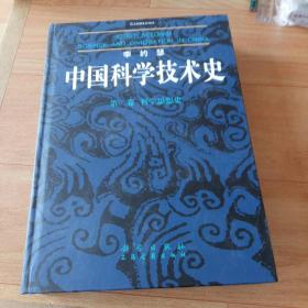 中国科学技术史 第二卷 科学思想史