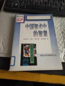 希望书库 中国智术中的智慧