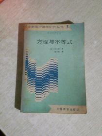 日本新高中数学研究丛书3:方程与不等式