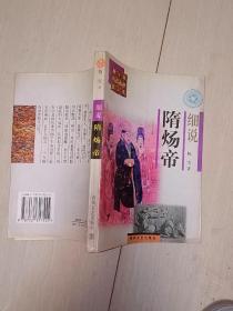细说历代名帝丛书 : 隋炀帝