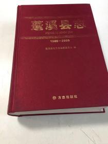 蓬溪县志 1986-2005