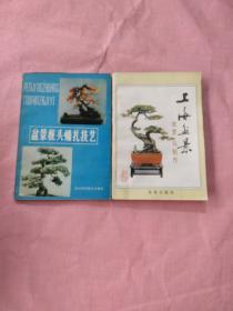上海盆景欣赏与制作+盆景桩头蟠扎技艺,2本合售