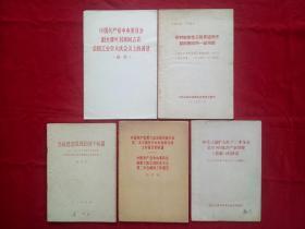 《领导讲话及学习资料(二)》五册合售  刘少奇 叶剑英  胡乔木 等……  人民出版社