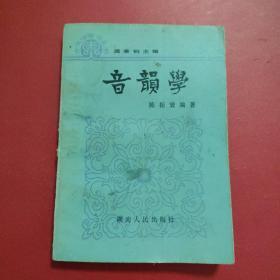 古汉语学习丛书.音韵学