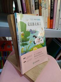 浙江教育快乐读书吧三年级下册解读经典图文版克雷洛夫寓言
