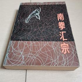南拳汇宗(全一册)〈1985年福建初版发行〉