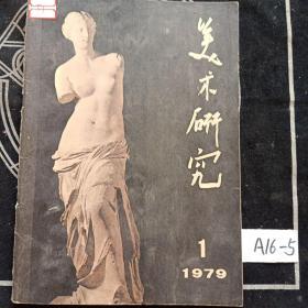 美术研究(1979年1期)