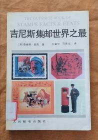 吉尼斯集邮世界之最 91年1版1印 包邮挂刷