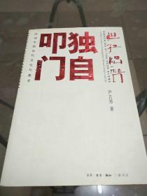 独自叩门:近观中国当代文化与美术
