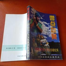 零点血案——忻州地区特大要案侦破纪实