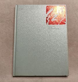 連天紅——中式宮廷家具  2009年第3期