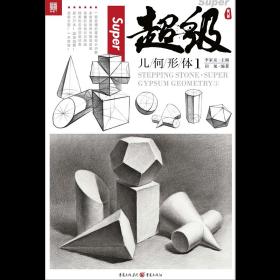 敲门砖--超级·几何形体①❤ 田旭 重庆出版社9787229125806✔正版全新图书籍Book❤