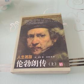 人生苦旅(伦勃朗传上)